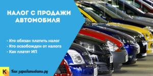 Налог с продажи транспортного средства - в собственности менее 3 лет, более 3 лет, как не платить