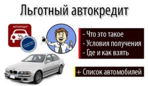 Автокредит с господдержкой в 2018: список автомобилей и условия