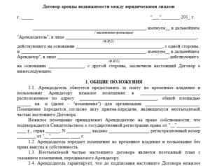 Образец договора аренды склада между юридическими лицами в 2018