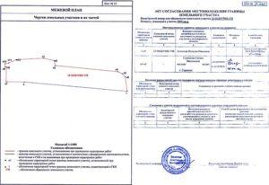 Акт согласования местоположения границ земельного участка - заполнение и образец бланка