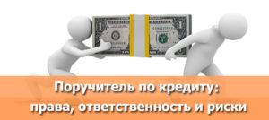 Ответственность и права поручителя по кредиту