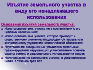 Нецелевое использование земельного участка в России
