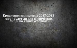 Кредитная амнистия в 2017-2018 году - будет ли для физических лиц и на каких условиях