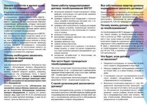 Как заключается договор на обслуживание газового оборудования в многоквартирном доме