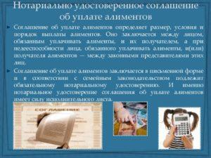 Расторжение нотариального соглашения об уплате алиментов