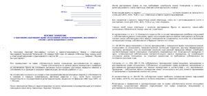 Исковое заявление о выселении и снятии с регистрационного учета - из жилого помещения, образец