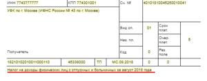 Платежка НДФЛ в 2018 году: образец заполнения и инструкция