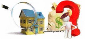 Все нюансы ипотеки, риски и подводные камни