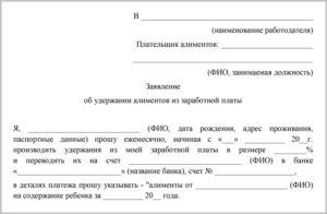 Заявление на удержание алиментов в добровольном порядке