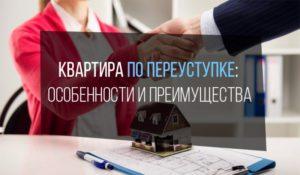 Переуступка прав собственности на квартиру в новостройке в России в 2017 году