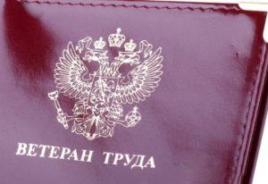 Как получить звание ветерана труда в России в 2018году