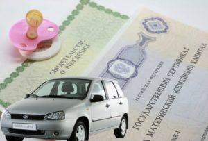 Материнский капитал на покупку автомобиля: за и против