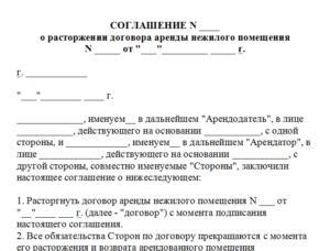 Расторжение договора аренды в одностороннем порядке в 2018 - земельного участка, нежилого помещения, регистрация