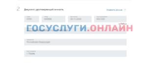 Как подать заявление в ЗАГС онлайн: порядок и форма подачи заявки