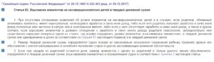 Семейный кодекс РФ: взыскание алиментов после 18 лет