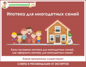Ипотека для многодетных семей в 2018 году: условия и где оформить