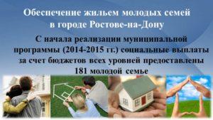 «Сбербанк» - Обеспечение жильем молодых семей