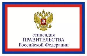 Стипендия правительства РФ - основания и порядок получения
