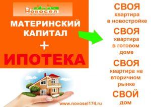 Ипотека с материнским капиталом в качестве первоначального взноса