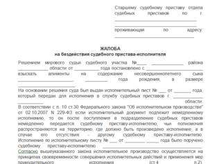 Куда жаловаться на судебных приставов: форма претензии инстанции для обращения