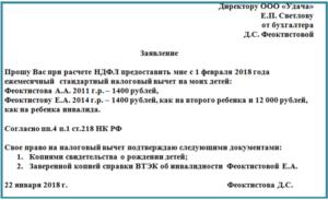 Правила возврата НДФЛ в 2018 году – документы и заявления