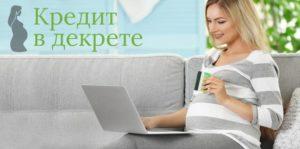 Можно ли взять кредит в декретном отпуске и в каком банке оформить