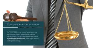 Адвокат юридические консультации