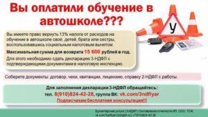 Правила предоставления налогового вычета за обучение в автошколе