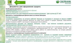 Документы для оформления кредита в Сбербанке: список