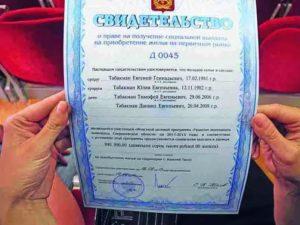 Сертификат на улучшение жилищных условий молодым семьям: условия получения, список документов