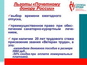 Выплаты и льготы донорам крови в России в 2018 г