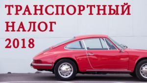 Транспортный налог в Ярославской области 2018