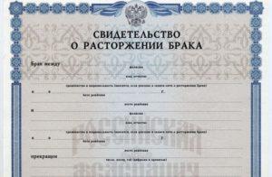 Свидетельство о расторжении брака по решению суда