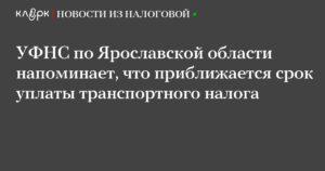 Транспортный налог в Ивановской области в 2018 году