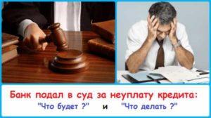 Что делать, если банк подал в суд за неуплату кредита — практические советы для заемщиков