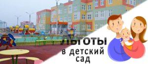 Льготы в России при поступлении в детский сад в 2018 году