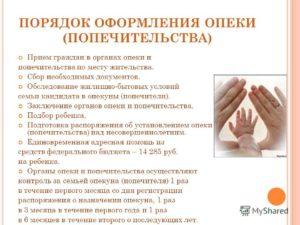 Оформление опекунства над ребенком - необходимая документация