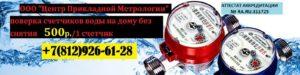 Поверка счетчиков воды в Москве срочно 500р