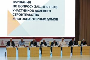 Права участников долевого строительства многоквартирного дома