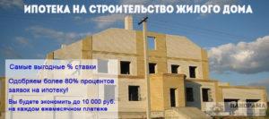 Как получить ипотеку на строительство частного жилого дома