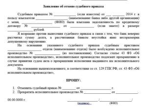 Заявление об отмене судебного приказа. Образец написания