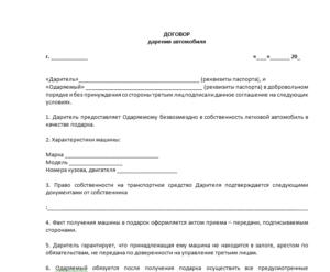 Какой порядок предусмотрен для постановки на учет договора дарения