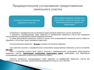 Заявление о предварительном согласовании предоставления земельного участка: образец. ФЗ «О государственном кадастре недвижимости»