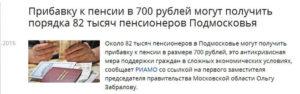 Прибавка к пенсии после 80 лет в 2018 году - какая доплата, кому положена, в Москве