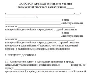 Правила составления договора субаренды земельного участка