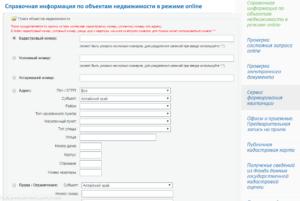 Как узнать кадастровый номер по адресу онлайн, через кадастровую палату или из документов