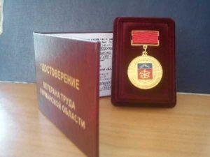 Звание ветерана труда - кому присваивается документация для получения