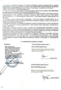 Предварительный договор аренды нежилого помещения в 2018 - образец, с задатком