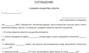 Соглашение о разделе имущества