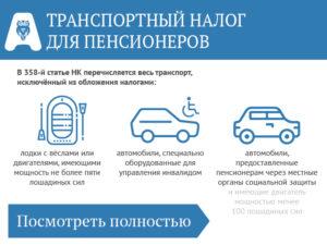 Льготы в Москве по транспортному налогу в 2018 году